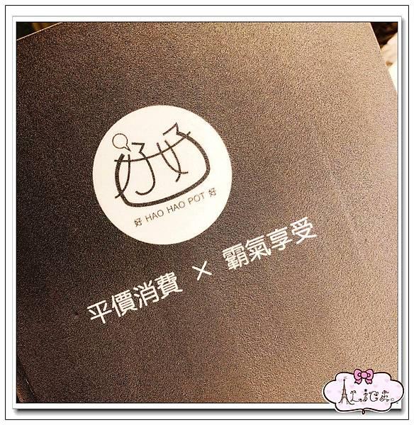 好好鍋 (1).jpg