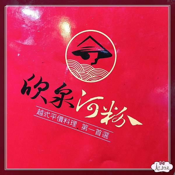 欣泉河粉 (6).jpg