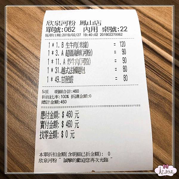 欣泉河粉 (9).jpg