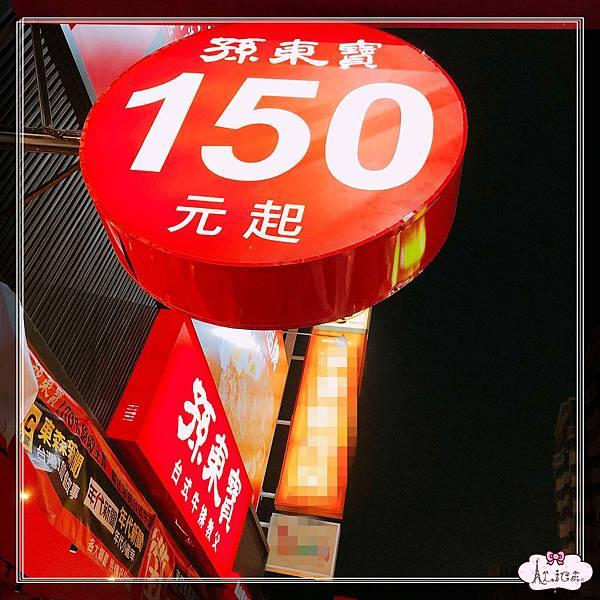 孫東寶 (2).jpg