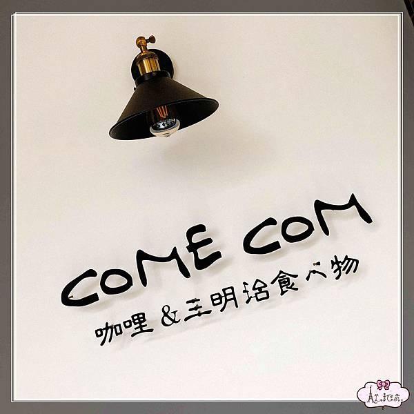 Come Com (1).jpg