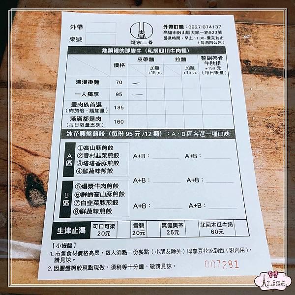 麵家二眷 (12).jpg