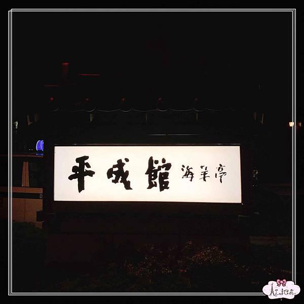 平成館 (23).jpg