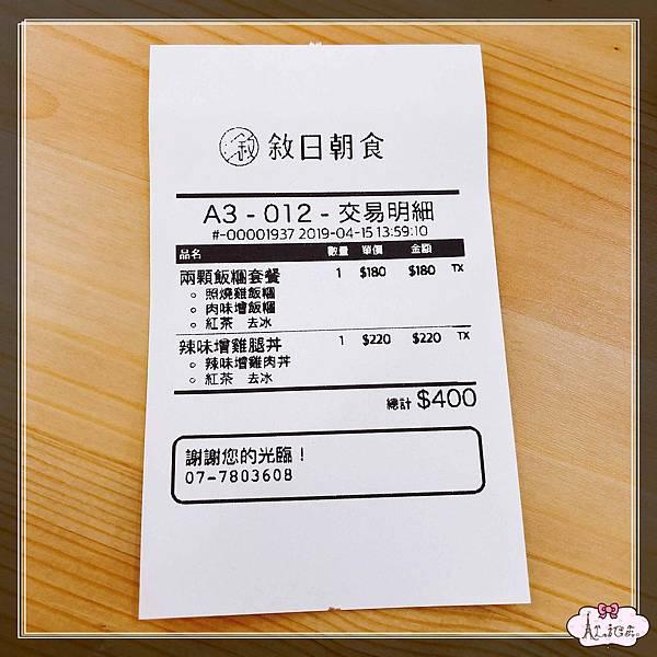 敘日朝食 (3).jpg