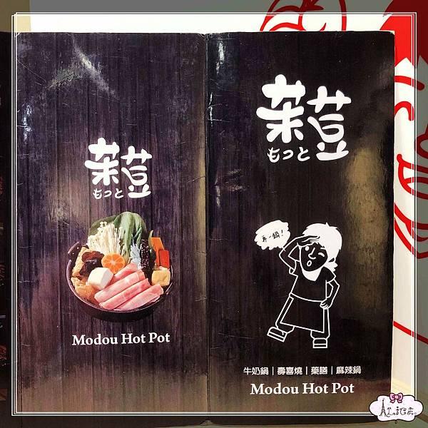 茉荳獨享鍋-菜單 (2).jpg