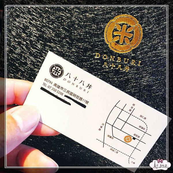 八十八丼 (52).jpg