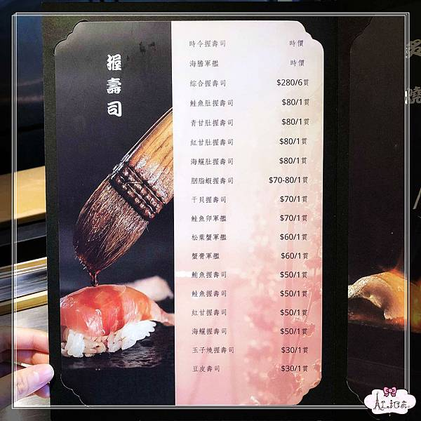 八十八丼菜單 (6).jpg