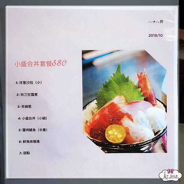 小盛合丼套餐0.jpg
