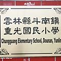 950525 小南遊-我是小學生(重光小學)