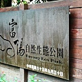 960310 富陽公園