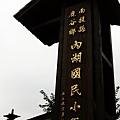 20090708南投遊-內湖國小