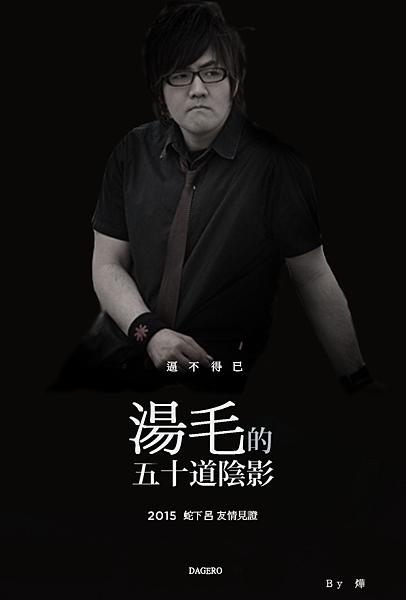 【格雷的五十道陰影】中文版拷貝