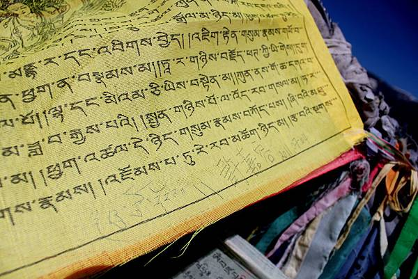 寫有我的藏文名字的經幡