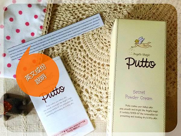Putto痱子膏-2_mh1436454690836