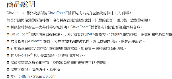 FireShot Capture 86 - Clevamama 嬰兒枕 科學證明能防扁頭 - http___www.babygarden.com.tw_product_baby-pillow_