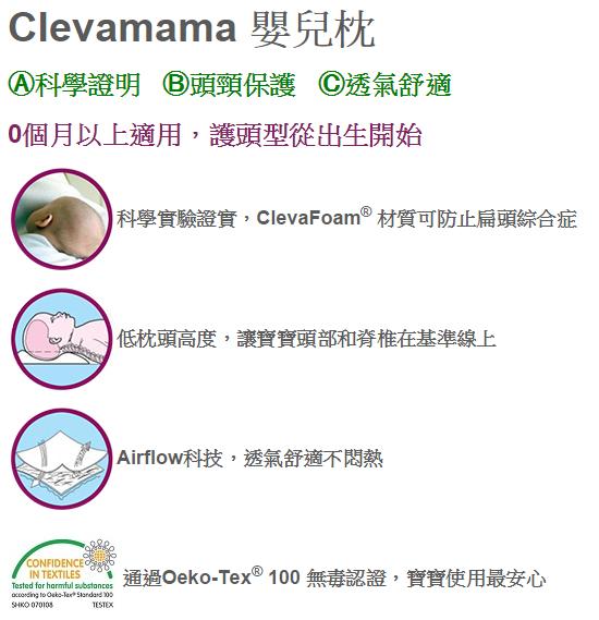 FireShot Capture 81 - Clevamama 嬰兒枕 科學證明能防扁頭 - http___www.babygarden.com.tw_product_baby-pillow_