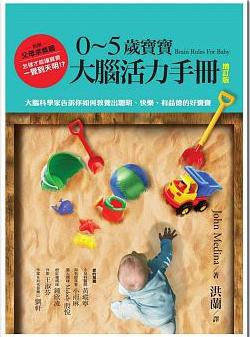 0~5歲寶寶 大腦活力手冊