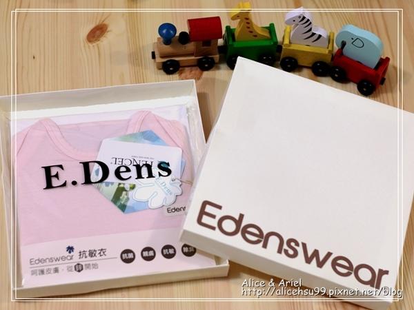 E-Dens 鋅纖維抗敏