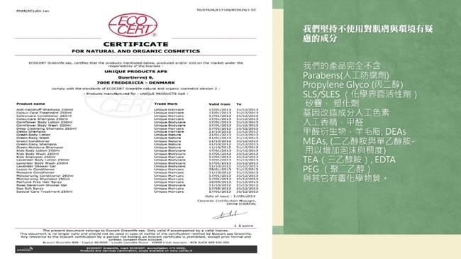 ECO認證