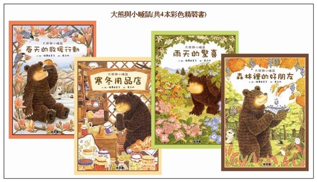 大熊與小睡鼠