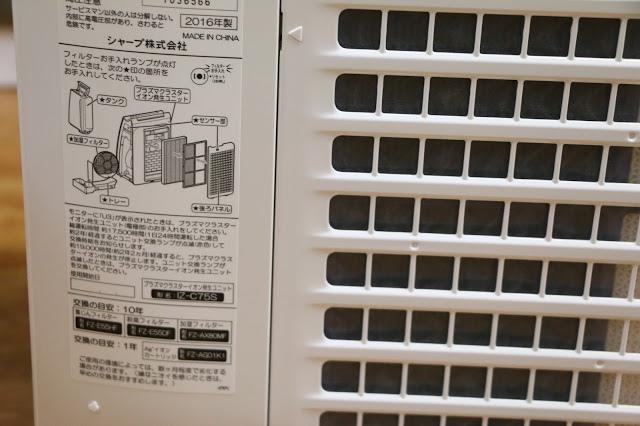 Sharp 夏普空氣清淨機 KI-FX55-12