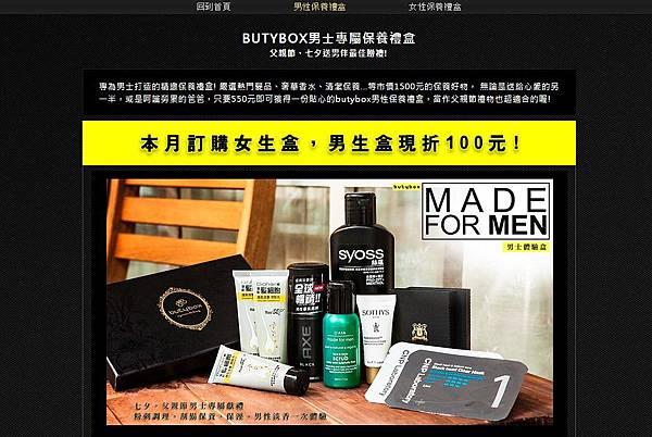 butybox3