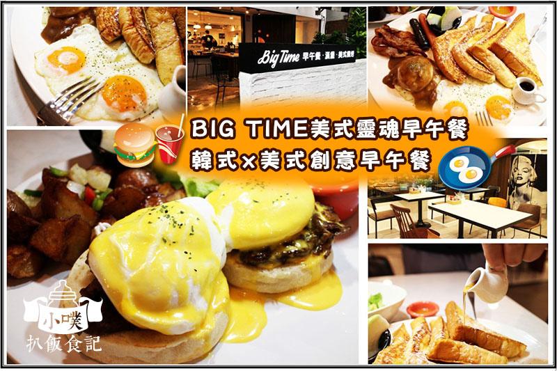 BIG TIME美式靈魂早午餐