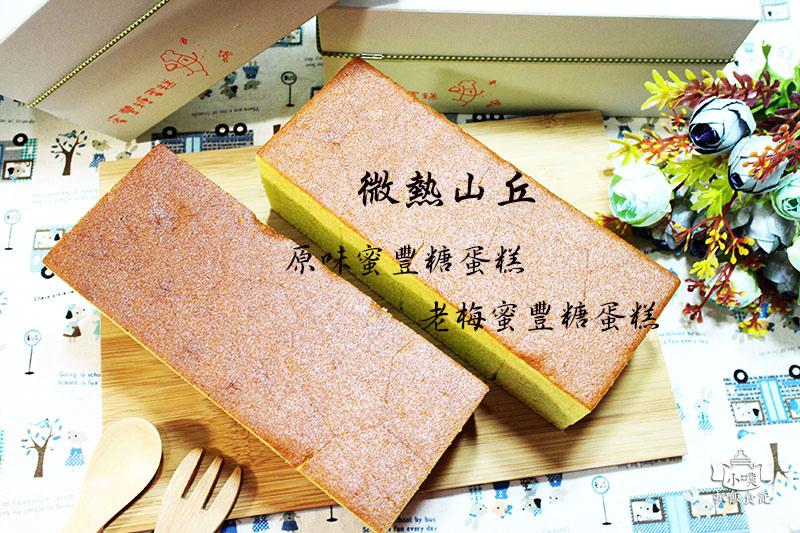 蜜豐糖蛋糕