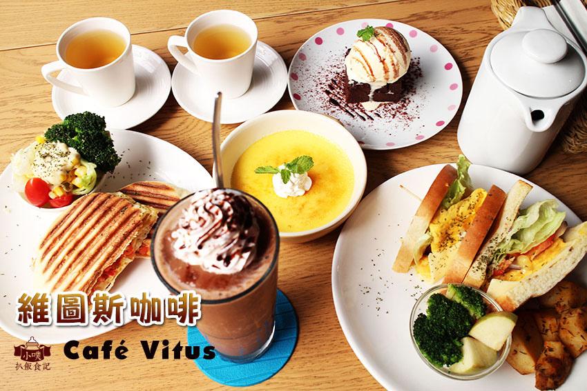 維圖斯咖啡