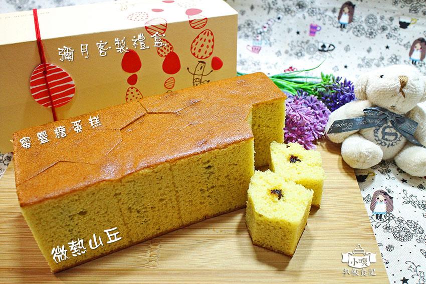 微熱山丘(彌月蛋糕)