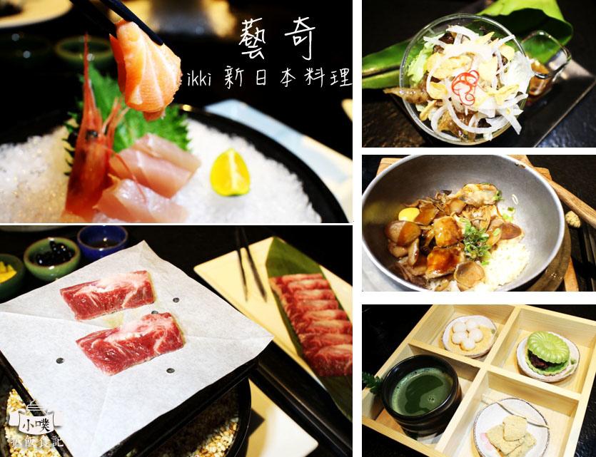 藝奇日本料理