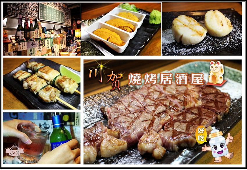 川賀 燒烤居酒屋