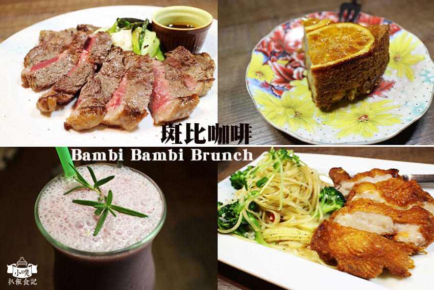 斑比咖啡 Bambi Bambi Brunch