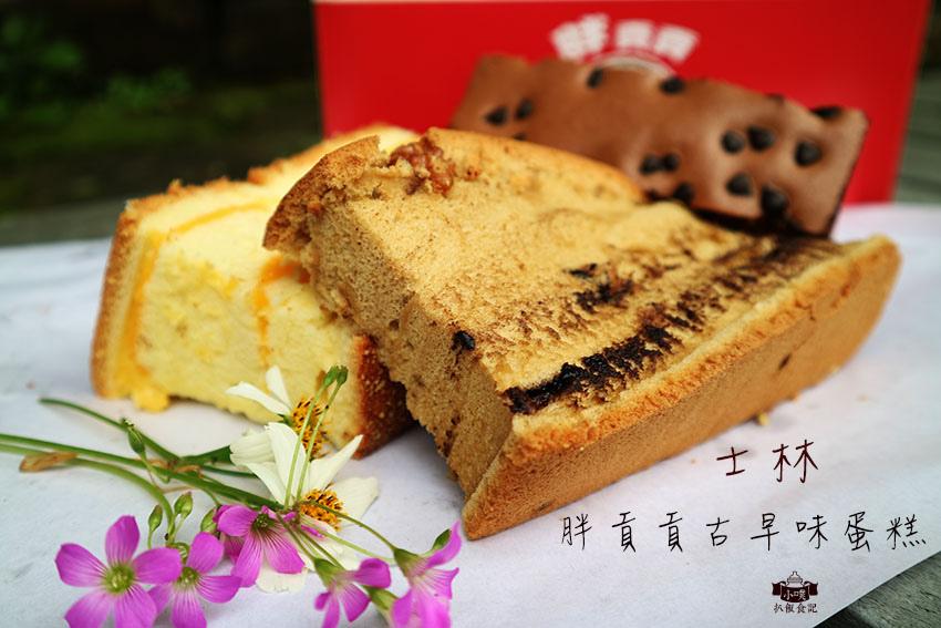 胖貢貢古早味蛋糕