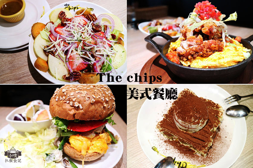 The chips 美式餐廳