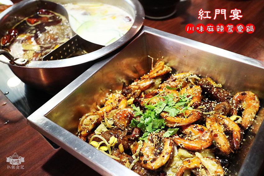 紅門宴川味麻辣鴛鴦鍋