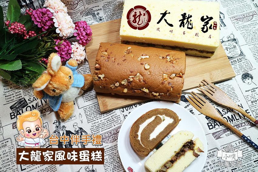 大龍家風味蛋糕店
