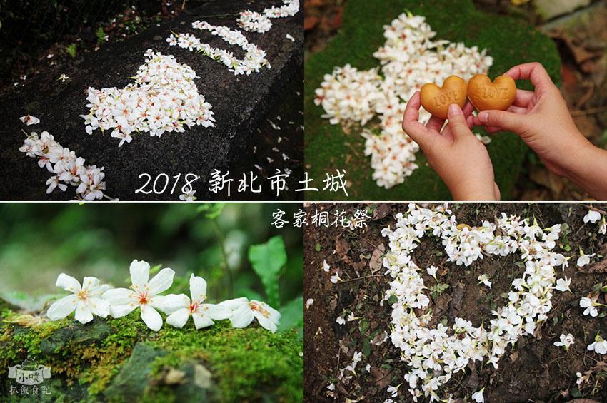 2018土城客家桐花祭