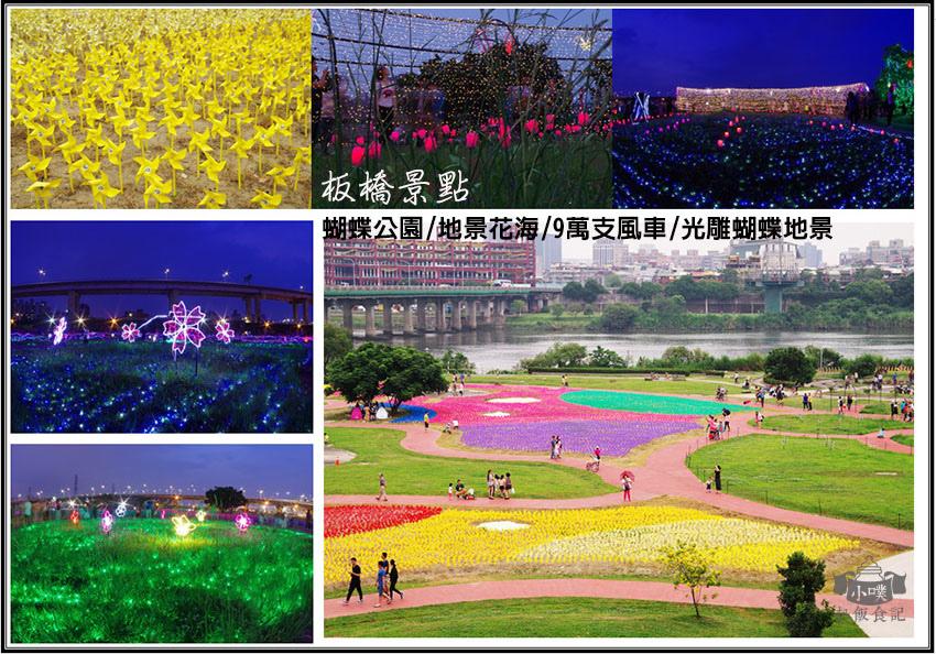 蝴蝶公園.jpg