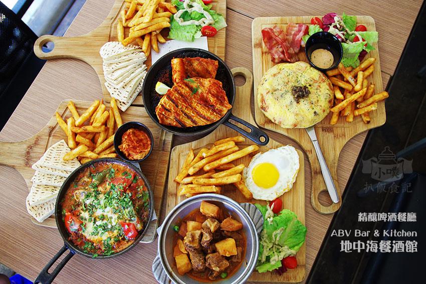 ABV Bar %26; Kitchen 地中海餐酒館.jpg