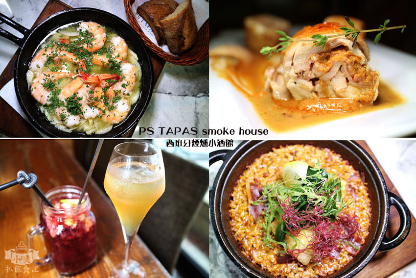 PS TAPAS smoke house 西班牙煙燻小酒館.jpg