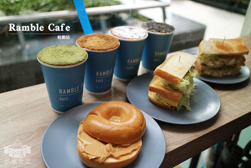 Ramble Cafe 松勤店.jpg
