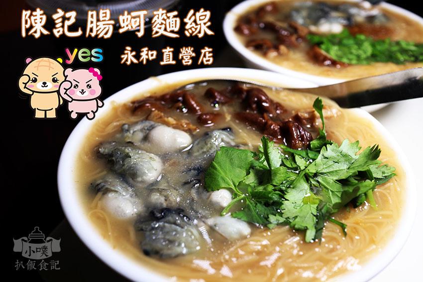 陳記腸蚵麵線-永和直營店.jpg