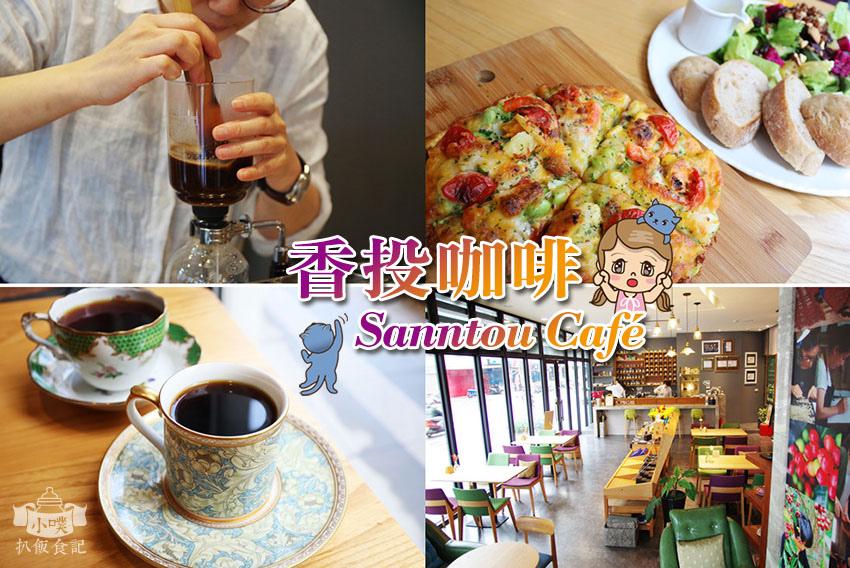 香投咖啡Sanntou Café.jpg