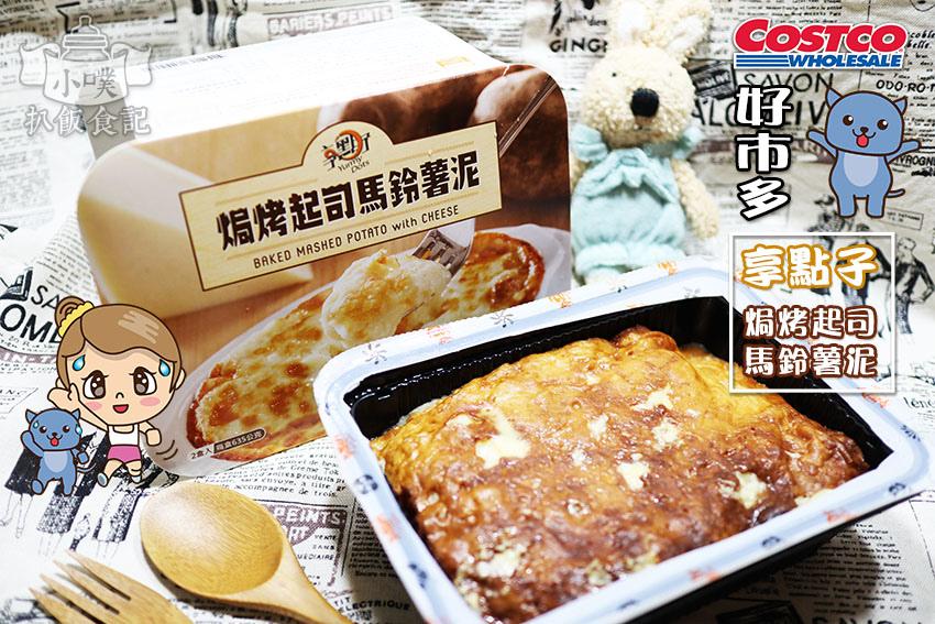 COSTCO 好市多焗烤起司馬鈴薯泥(享點子).jpg