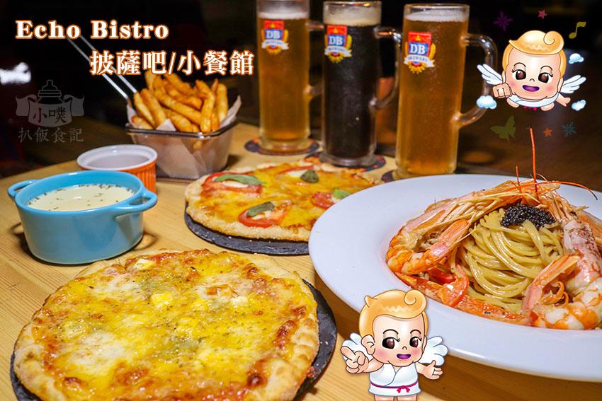 Echo Bistro 披薩吧小餐館.jpg