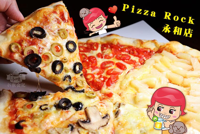 Pizza Rock 永和店.jpg
