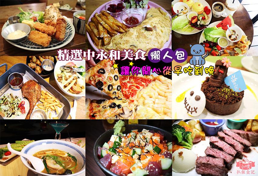 中永和美食懶人包.jpg