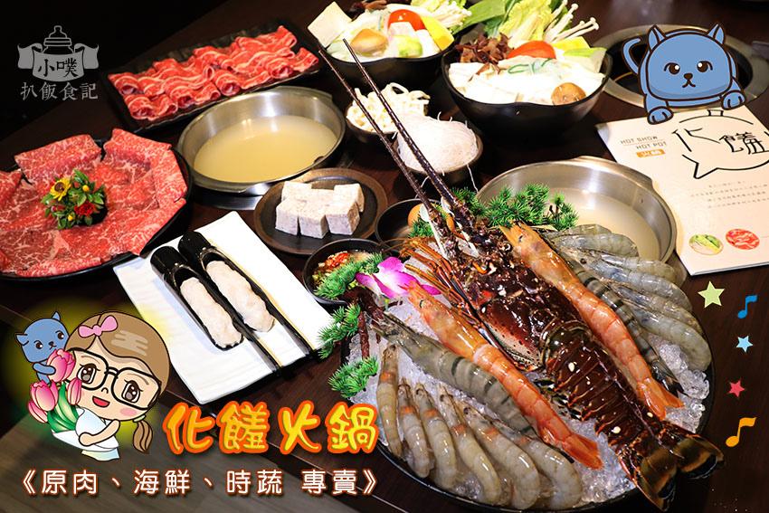 化饈火鍋.jpg