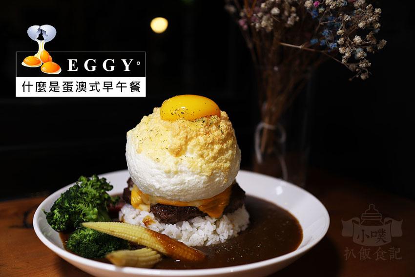 E G G Y什麼是蛋澳式早午餐.jpg